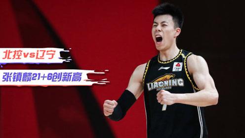 CBA精彩集锦:张镇麟单节14分,全场21+6创纪录!