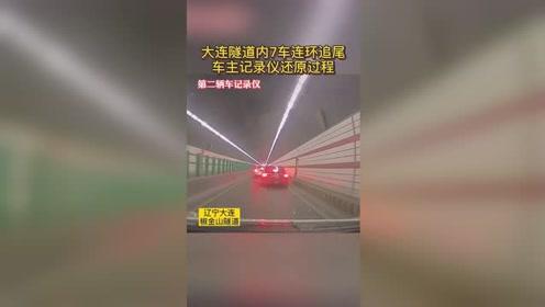 大连椒金山隧道内7车连环追尾 车主行车记录仪拍摄被追尾过程