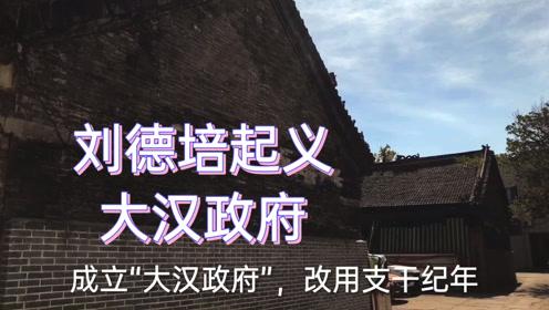 淄博历史上发生过一次农民起义,还成立过大汉政府。你知道是在哪吗