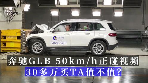 奔驰GL*时速50公里正碰视频首次曝光 30多万买TA值不值?