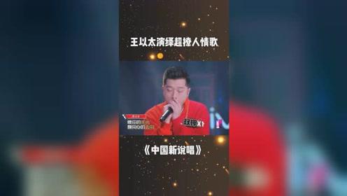 《中国新说唱》王以太演绎超撩人情歌!