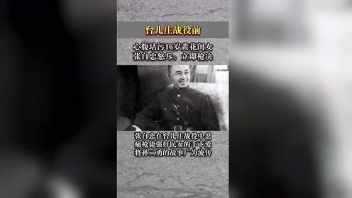 台儿庄战役前,心腹玷污16岁黄花闺女,张自忠怒斥:立即枪决