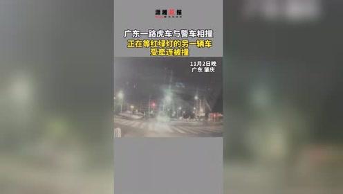 11月2日晚,广东一路虎车与警车相撞,正在等红绿灯的另一辆车受牵连被撞,三车均不同程度受损。