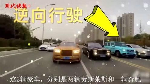 三辆豪车并排逆行还拍视频,交警:开到交警队来