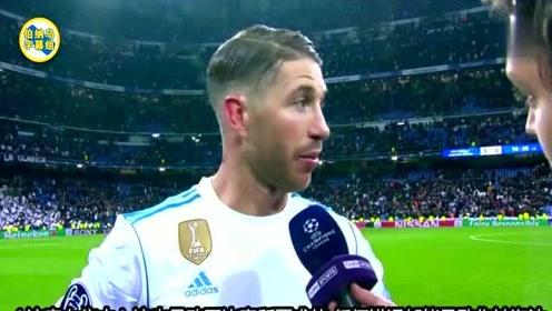 皇马欧冠主场3比1完胜大巴黎 来听听皇马队长赛后怎么说