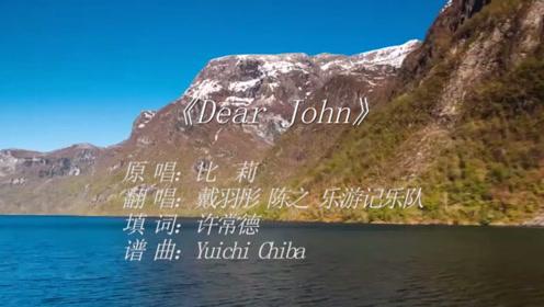 《Dear John》翻唱片段,三位小姐姐的嗓音太特别!
