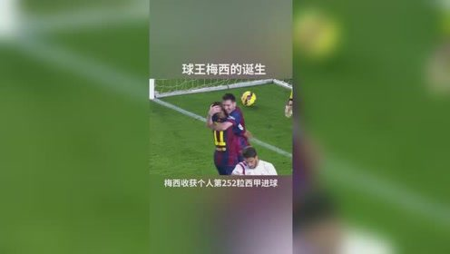 球王梅西的诞生,从打破萨拉纪录,加冕西甲历史射手王开始!