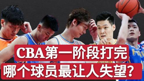 CBA第一阶段打完,谁的表现最让人失望?王哲林榜首,张宁入选