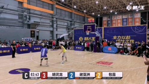 球风灵动飘逸!来看重庆邮电大学谢亚洲路人王重庆站精彩集锦!