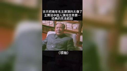 #上热门 主席说中国人演戏世界第一#DOU上热门