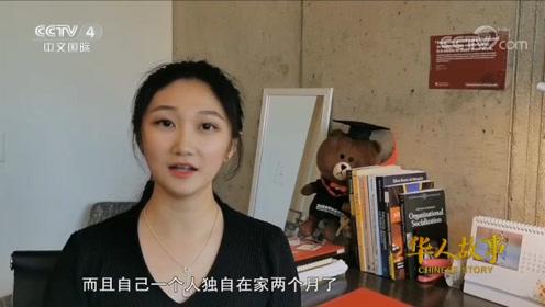 """美国疫情暴发,来听留学生石浩彤分享她的""""抗疫""""生活"""