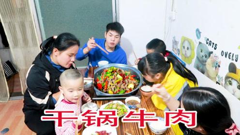 弟弟回来沁妈买4斤牛肉招待,干锅牛肉配白菜,一家老小真开心