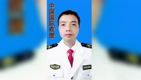 #时事快报# 加入中国国际救援中心是《我的梦》