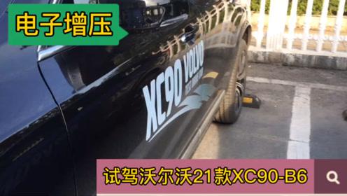 试驾77W的沃尔沃21款XC90*6,看全球最安全的SUV有什么不同