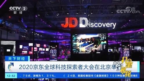 2020京东全球科技探索者大会在北京举行