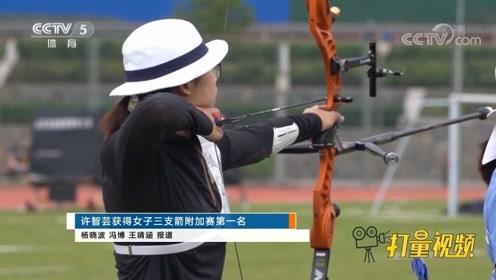 许智芸获得女子三支箭附加赛第一名