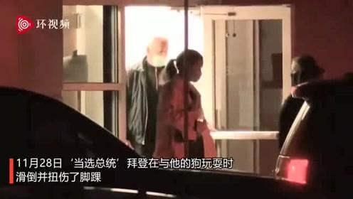 現場視頻:拜登與狗玩耍時滑倒并扭傷腳踝,緩慢移動離開醫院