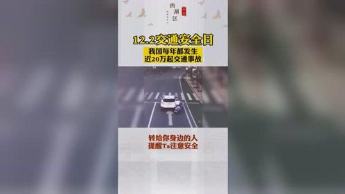 12.2交通安全日,我國每年都發生近20萬起交通事故