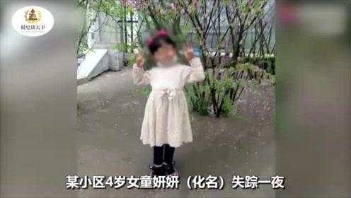 哈爾濱男子性侵鄰居4歲女童:被判處死刑