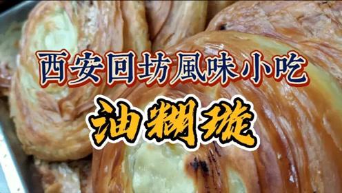 西安卖油糊璇的回坊小吃店,开店40年,每天几百个出锅10分钟卖完
