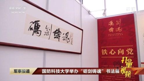 """国防科技大学举办""""砺剑铸魂""""书法展"""