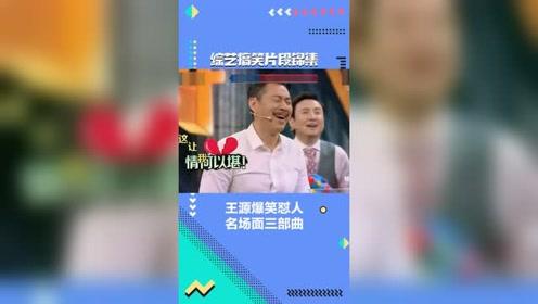 综艺搞笑片段锦集,王源爆笑怼人,这嘴巴厉害