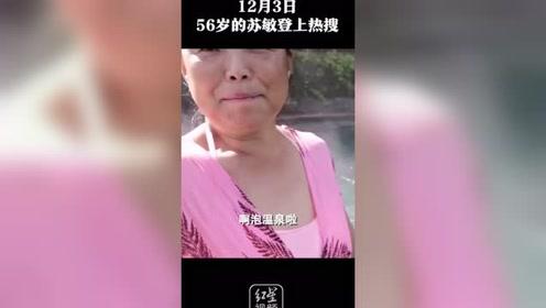 56岁阿姨一人一车自驾游登上热搜