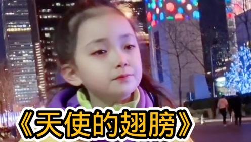 7岁女孩一首《天使的翅膀》,天使般的声音,百听不厌