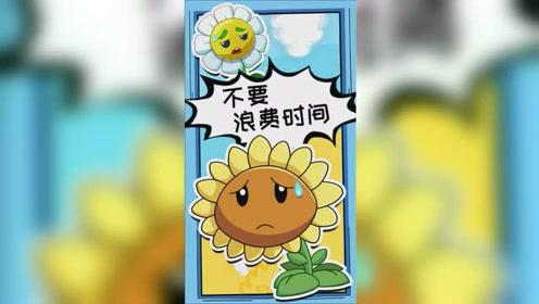 大蒜你这口才注孤生啊!植物大战僵尸游戏搞笑