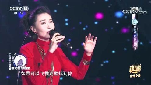 曹芙嘉现场演唱《如果云知道》,唱功绝对服气,唱的太有味道了!