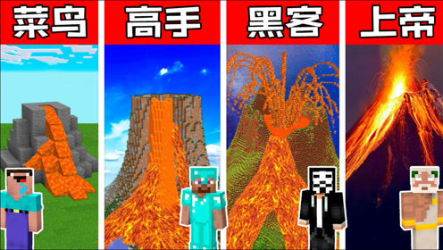 我的世界搞笑动画:热带雨林活火山建造挑战赛