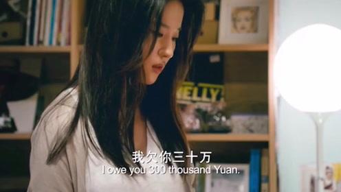 吴亦凡演戏巅峰,苏韵锦你欠我这里的什么时候还