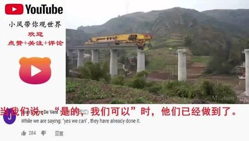 当老外围观中国基建视频后 外国网友:地球少见 外星科技