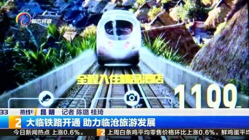大临铁路开通 助力临沧旅游发展