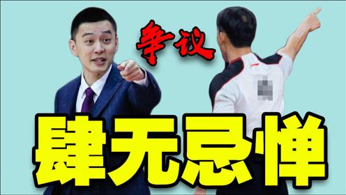 0.5秒冤案!杨鸣情绪失控怒骂+辽篮连吃2T,CBA裁判再失底线