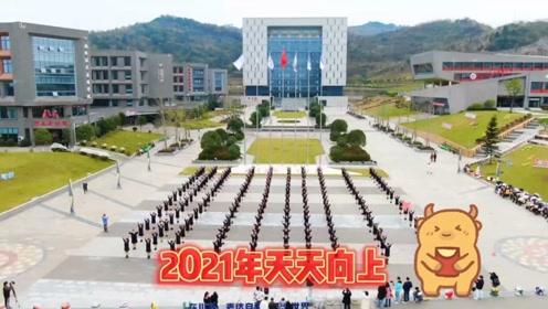 四川科技职业学院2021年祝福视频