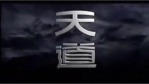 王志文经典剧天道【第二集】