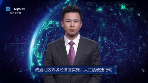 AI合成主播丨成渝地区双城经济圈实施六大生活便捷行动