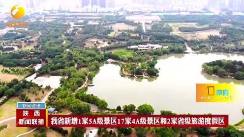 陕西省新增1家5A级景区17家4A级景区和2家省级旅游度假区