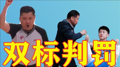 CBA再现双标判罚!刘晓宇惨遭肘击+赛场流血,35号裁判吹懵首钢