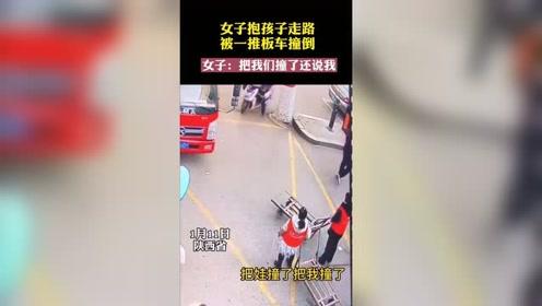 女子抱孩子走路被一推板车的大妈撞倒,看完视频你觉得是谁的责任?