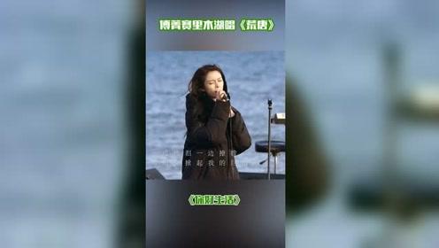 人美歌甜!#傅菁 一首《荒唐》唱进心里……视频来源:你好生活