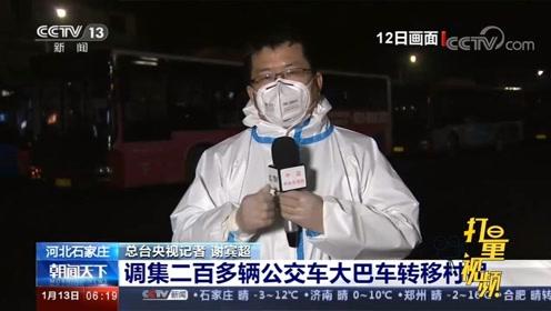 石家庄:调集200多辆公交车大巴车转移村民,9000多名村民异地隔离