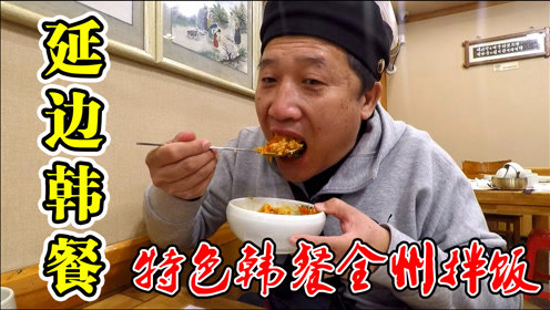 延边旅游必打卡拌饭韩餐店,进屋不能乱坐规矩很奇葩,在这吃顿饭开心一整天