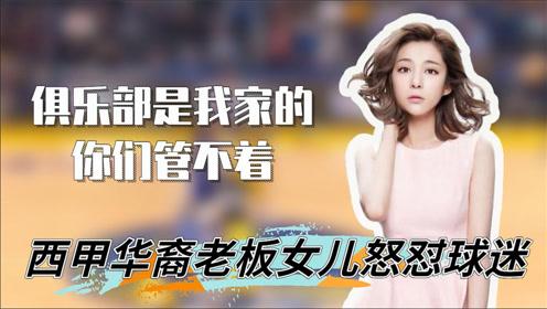 西甲球迷声讨华裔老板,女儿很不乐意:俱乐部是我家,你们管不着