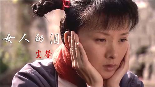 经典歌曲!雯馨一首《女人的泪》伤感的旋律听
