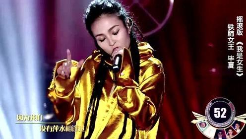 铁肺女王毕夏摇滚版《我是女生》,一开口就惊到徐怀钰