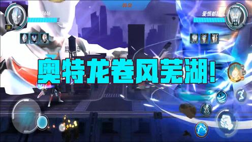 奥特曼格斗超人:奥特龙卷风芜湖起飞!手长你