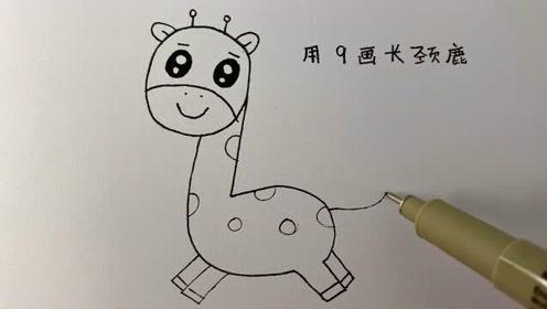 教你用9画好看又可爱的长颈鹿,给家里的小朋友