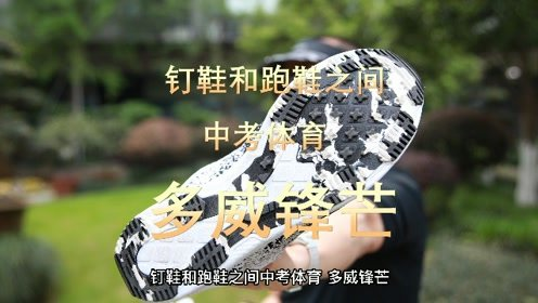 吴栋说跑步:钉鞋和跑鞋之间 中考体育多威锋芒